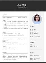 中小学教师1-3年经验黑边简历.docx
