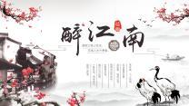 中国风水墨江南古镇教学通用PPT.pptx