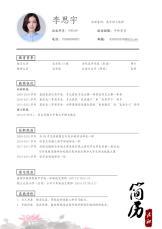中小学教师无经验国风简历.docx