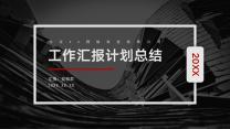 黑色商务风工作总结计划汇报模板.pptx
