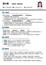 新媒体运营 单页简历 通用模板.docx