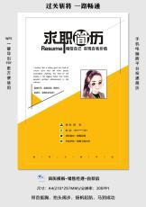 黄色线框销售助理简历套装.docx