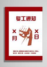 开复工海报通知宣传单.docx