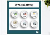 收发存管理系统.xlsm