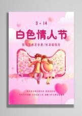 314白色情人节浪漫海报.docx