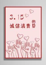 315消费者权益商家宣传海报.docx