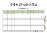 学生体温检测记录表.xls