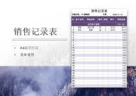 销售记录表.xlsx