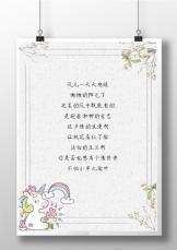 小清新可爱花卉独角兽信纸.docx