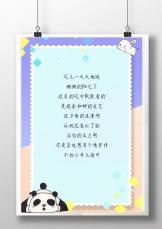 小清新可爱动物熊猫兔子信纸.docx