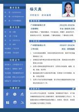 经典封面型求职简历.docx