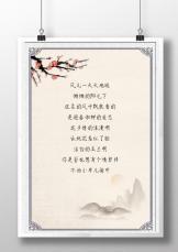 中国风梅花山水风景水墨画信纸.docx