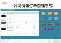 销售订单管理系统带订单跟踪.xlsm