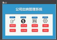 公司出纳管理系统自动报表.xlsm