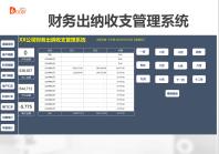 财务出纳收支管理系统.xlsm