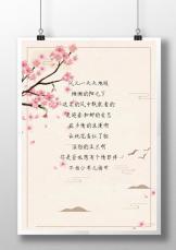 小清新中国风春季花卉樱花信纸.docx