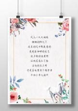 小清新复古风独角兽花卉信纸.docx