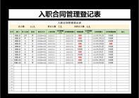 入职合同管理登记表.xlsx