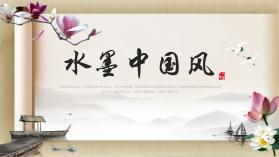 水墨中国风荷花复古典教学PPT.pptx