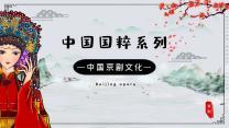 中国京剧文化宣传.pptx