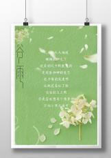 中国风谷雨节气春季花卉信纸.docx