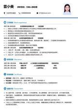 高级职业经理人简历 通用模板.docx