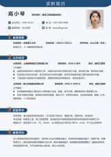木土工程建筑简历.docx