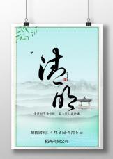 中国风清明节节日企业宣传单.docx