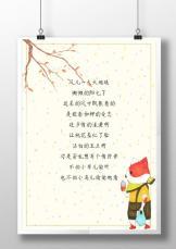 日系风可爱动物花卉信纸.docx