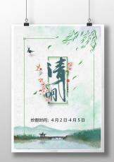 中国风清明企业放假通知宣传单.docx