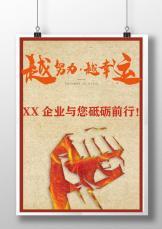 企业商务文化励志朋友圈宣传单.docx