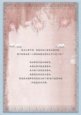 手绘水彩信纸.docx