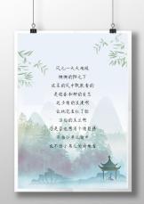 中国风清明节踏青祭祖山水信纸.docx