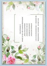 花边水彩文艺边框风格信纸.docx