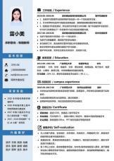 教师简历蓝色通用模版.docx
