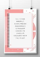 简约科技风笔记日记信纸.docx