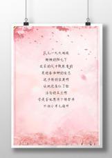日系风唯美花卉樱花信纸.docx