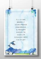 春季唯美风谷雨节气风景信纸.docx