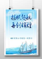 简约海洋风企业励志朋友圈宣传单.docx