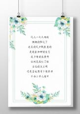 小清新春季唯美风花卉信纸.docx
