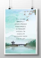 春季手绘风景谷雨节气信纸.docx