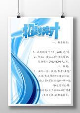 简约科技风企业招聘宣传单.docx