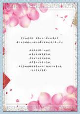 花边设计手绘信纸.docx