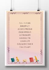 小清新校园风文具学习信纸.docx