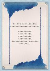 水彩手绘信纸.docx