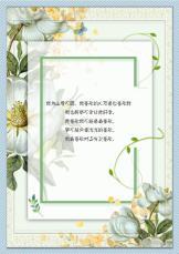 花朵爱恋风格信纸.docx