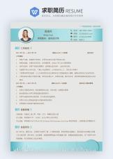 简约清新室内设计师通用简历.docx
