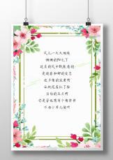 日系风唯美花卉边框信纸.docx