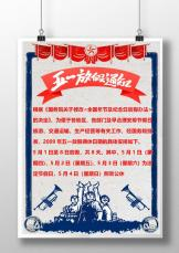 五一劳动节企业放假通知宣传单.docx