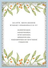 花朵边框手绘信纸.docx